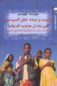 217 200x300 - تحميل كتاب النساء وإعادة خلق السياسات في بلدان جنوب أفريقيا pdf لـ جيسلا جيسلر