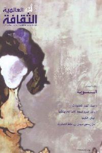 218 200x300 - تحميل كتاب النسوية pdf