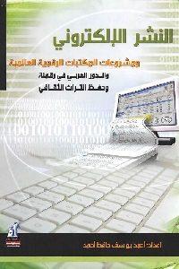 220 200x300 - تحميل كتاب النشر الإلكتروني ومشروعات المكتبات الرقمية العالمية pdf لـ أحمد يوسف حافظ أحمد