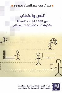 223 200x300 - تحميل كتاب النص والخطاب من الإشارة إلى الميديا pdf لـ عبد الرحمن عبد السلام محمود