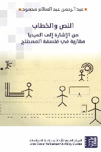 223 - تحميل كتاب النص والخطاب من الإشارة إلى الميديا pdf لـ عبد الرحمن عبد السلام محمود
