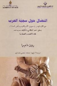 225 - تحميل كتاب النضال حول سجية الحرب pdf لـ رون تيرا