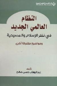 227 - تحميل كتاب النظام العالمي الجديد في نظر الإسلام والمسيحية pdf لـ عبد الوهاب حسن صالح