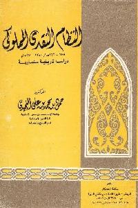 229 - تحميل كتاب النظام النقدي المملوكي pdf لـ د. حمود بن محمد بن علي النجيدي