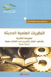231 - تحميل كتاب النظريات العلمية الحديثة ( جزئين) pdf لـ د. حسن بن محمد حسن الأسمري