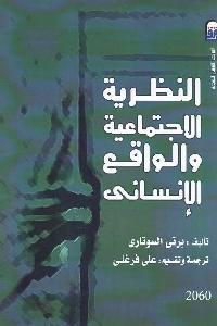 232 - تحميل كتاب النظرية الاجتماعية والواقع الإنساني pdf لـ برتى السوتاري