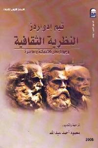 233 - تحميل كتاب النظرية الثقافية : وجهات نظر كلاسيكية ومعاصرة pdf لـ تيم إدواردز