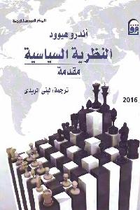234 - تحميل كتاب النظرية السياسية : مقدمة pdf لـ أندرو هيوود