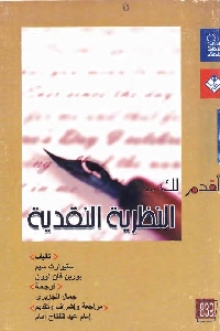 236 - تحميل كتاب النظرية النقدية pdf لـ ستيوارت سيم - بورين فان لوون