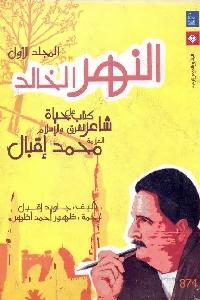 239 - تحميل كتاب النهر الخالد (جزئين) pdf لـ جاويد إقبال