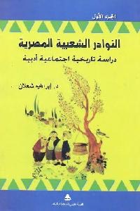 241 - تحميل كتاب النوادر الشعبية المصرية pdf لـ د. إبراهيم شعلان