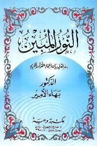 242 200x300 - تحميل كتاب النور المبين pdf لـ د. بهاء الأمير