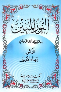 242 - تحميل كتاب النور المبين pdf لـ د. بهاء الأمير