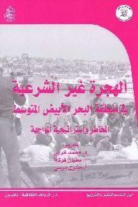243 200x300 - تحميل كتاب الهجرة غير الشرعية في منطقة البحر الأبيض المتوسط pdf
