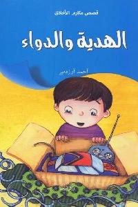 244 - تحميل كتاب الهدية والدواء - قصص pdf لـ أحمد أوزدمير