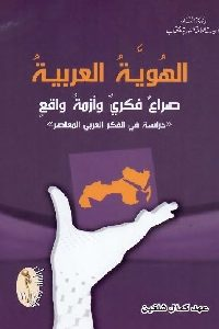 245 200x300 - تحميل كتاب الهوية العربية: صراع فكري وأزمة واقع pdf لـ عهد كمال شلغين