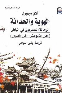 246 - تحميل كتاب الهوية والحداثة : الرحالة المصريون في اليابان pdf لـ آلان روسيون
