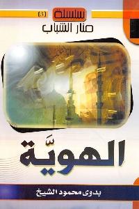 247 - تحميل كتاب الهوية pdf لـ بدوي محمود الشيخ