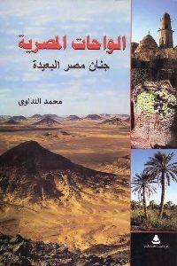 248 200x300 - تحميل كتاب الواحات المصرية : جنان مصر البعيدة pdf لـ محمد التداوي