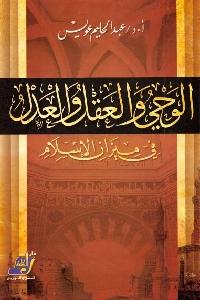250 - تحميل كتاب الوحي والعقل والعدل في ميزان الإسلام pdf لـ د. عبد الحليم عويس