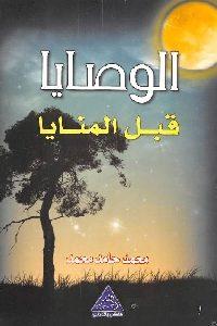 252 200x300 - تحميل كتاب الوصايا قبل المنايا pdf لـ محمد حامد محمد