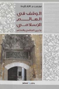 257 - تحميل كتاب الوقف في العالم الإسلامي ما بين الماضي والحاضر pdf لـ محمد م. الأرناؤوط