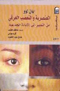 2579 200x300 200x300 - تحميل كتاب العنصرية والتعصب العرقي pdf لـ إيان لوو