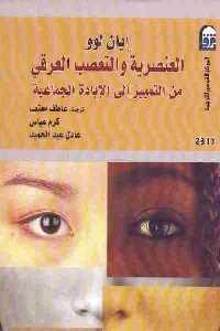 2579 200x300 - تحميل كتاب العنصرية والتعصب العرقي pdf لـ إيان لوو