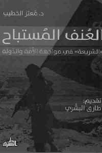 2580 200x300 - تحميل كتاب العنف المستباح pdf لـ د. معتز الخطيب