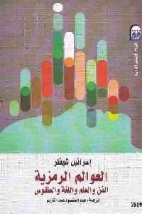 2581 200x300 200x300 - تحميل كتاب العوالم الرمزية : الفن والعلم واللغة والطقوس pdf لـ إسرائيل شيفلر