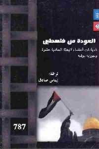 2582 200x300 - تحميل كتاب العودة من فلسطين : شهادات أعضاء البعثة الحادية عشرة وجوزيه بوفيه pdf