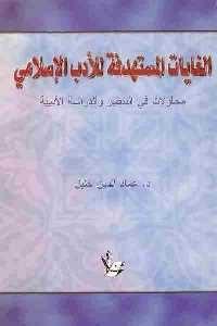 2585 200x300 - تحميل كتاب الغايات المستهدفة للأدب الإسلامي pdf لـ د. عماد الدين خليل