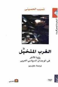 2586 200x300 - تحميل كتاب الغرب المتخيل : رؤية الآخر في الوجدان السياسي العربي pdf لـ نسيب الحسيني