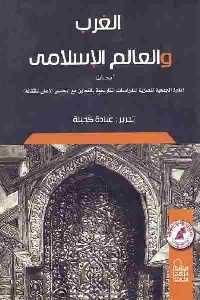 2587 200x300 - تحميل كتاب الغرب والعالم الإسلامي pdf