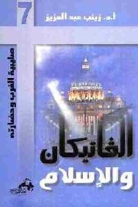 2591 200x300 200x300 - تحميل كتاب الفاتيكان والإسلام pdf لـ أ.د. زينب عبد العزيز