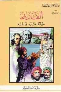 2592 200x300 - تحميل كتاب الفارابي : حياته، آثاره، فلسفته pdf لـ أحمد شمس الدين