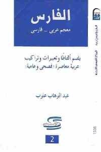 2593 200x300 - تحميل كتاب الفارس : معجم عربي - فارسي pdf لـ عبد الوهاب علوب