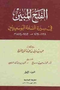 2595 200x300 - تحميل كتاب الفتح المبين في سيرة السادة البوسعيديين (جزئين) pdf لـ حميد بن رزيق العماني
