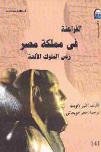 2599 200x300 - تحميل كتاب الفراعنة في مملكة مصر: زمن الملوك الآلهة pdf لـ كلير لالويت