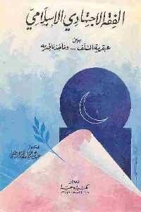 2604 200x300 200x300 - تحميل كتاب الفقه الاجتهادي الإسلامي pdf لـ عبد العظيم المطعني