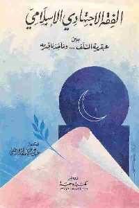 2604 200x300 - تحميل كتاب الفقه الاجتهادي الإسلامي pdf لـ عبد العظيم المطعني