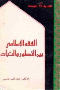2605 200x300 - تحميل كتاب الفقه الإسلامي بين التطور والثبات pdf لـ عبد الحليم عويس