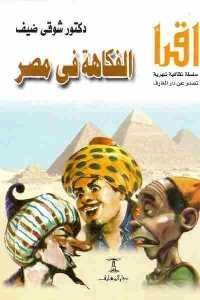 2606 200x300 200x300 - تحميل كتاب الفكاهة في مصر pdf لـ دكتور شوقي ضيف