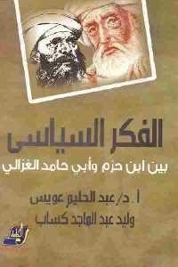 2607 200x300 200x300 - تحميل كتاب الفكر السياسي بين ابن حزم وأبي حامد الغزالي pdf