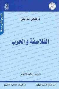 2609 200x300 200x300 - تحميل كتاب الفلاسفة والحرب pdf لـ د. فتحي التريكي