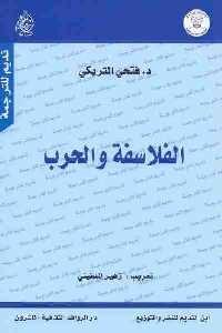 2609 200x300 - تحميل كتاب الفلاسفة والحرب pdf لـ د. فتحي التريكي