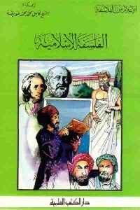 2610 200x300 - تحميل كتاب الفلسفة الإسلامية pdf