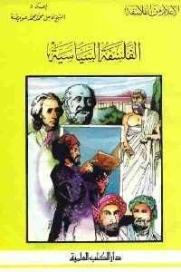 2612 200x300 200x300 - تحميل كتاب الفلسفة السياسية pdf