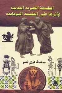 2614 200x300 - تحميل كتاب الفلسفة المصرية القديمة وأثرها على الفلسفة اليونانية pdf لـ د. عفاف فوزي نصر