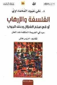 2615 200x300 200x300 - تحميل كتاب الفلسفة والإرهاب pdf لـ د. علي عبود المحمداوي